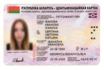 ID-карта в Беларуси