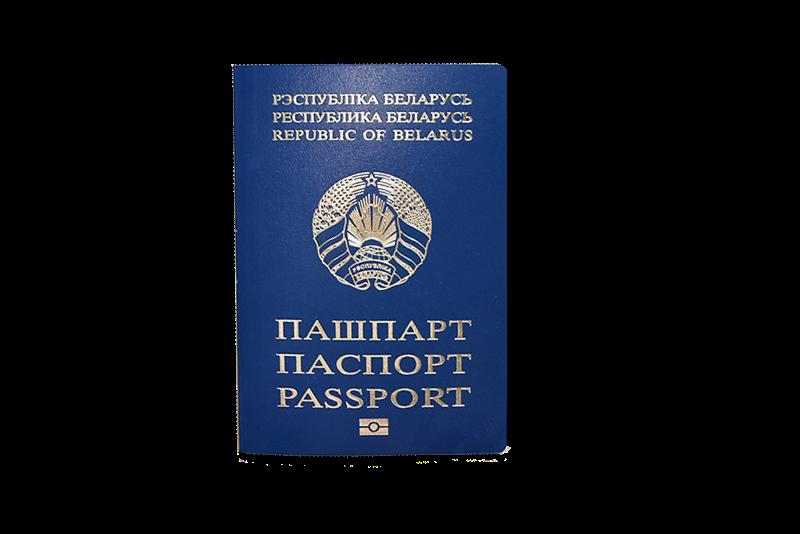Биометрический паспорт в Беларуси