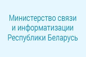 24.02.2020 Внесены изменения в Государственную программу развития цифровой экономики и информационного общества РБ на 2016 – 2020 годы